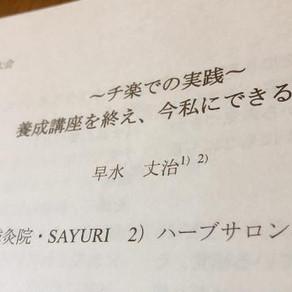 人体科学会で学会発表!!