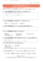東洋医学講座アンケート2.jpg