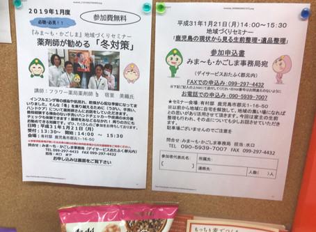 みま〜も・かごしま 地域づくり勉強会に参加してきました\(^o^)/