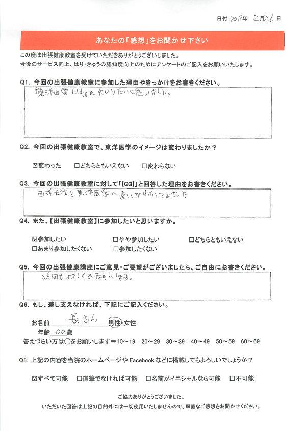 東洋医学講座アンケート1.jpg