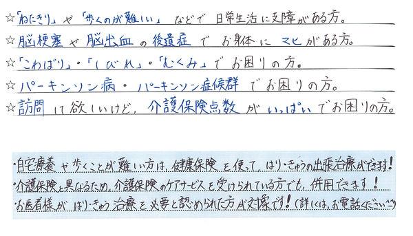自己紹介ニュースレター003.jpg