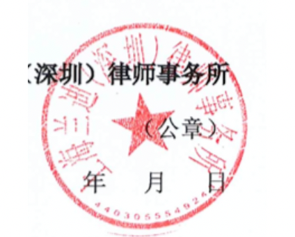 Dealing with Chinese Counterparts (4): Watch Out for Counterfeit Chinese Common Seals