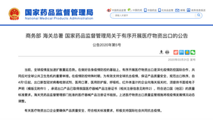 China's New Regulations on Export of Medical Products