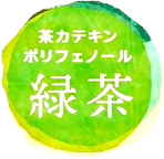 緑茶_edited_edited_edited_edited_edited.png