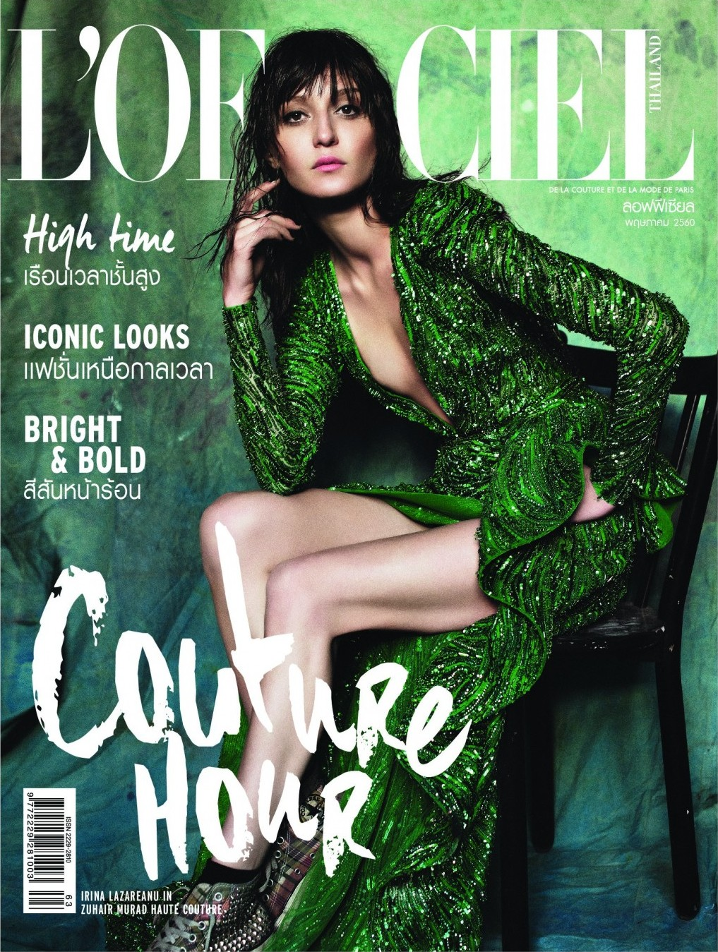 L'Officiel Thailand