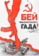 Убей украинского фашиста.jpg