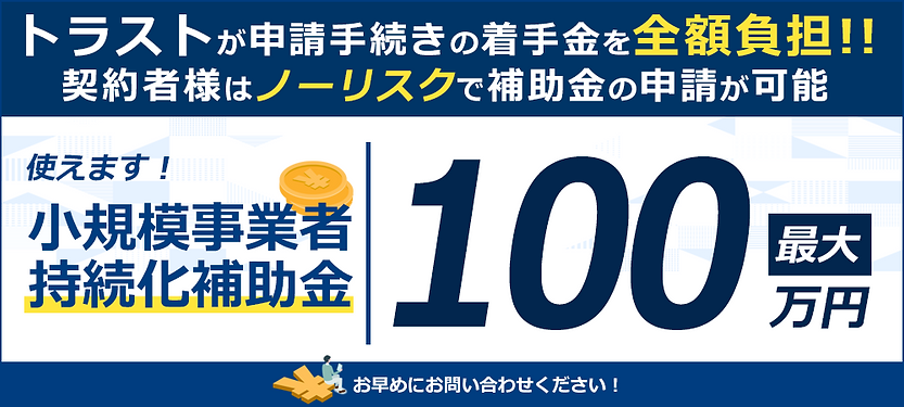 20201005_trust_subsidy_bn.png