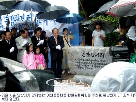 """""""100년前 이곳을 기억하자""""…남산 '통감관저터'에 표석"""