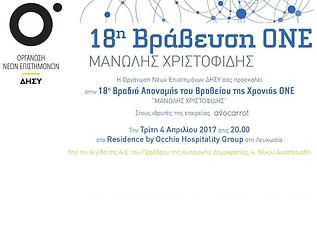 invitation2017.png