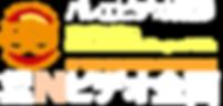 トップ社名ロゴ3.png