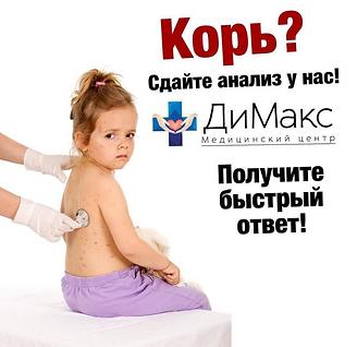 Корь, вспышка кори в Раменском, сдать анализ на корь в Раменском, корь в Жуковском, анализ крови на Кровь, корь в школе