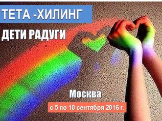 Дети радуги (5 сентября, Москва)