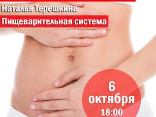 Исцеление системы пищеварения | ВЕБИНАР