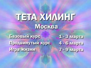 Тета хилинг тренинги в марте (Москва)