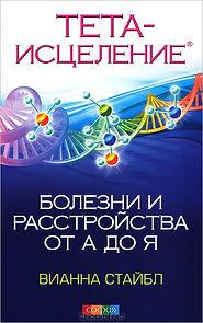 ТетаХилинг книги - Болезни и расстройства от А до Я - Марина Котелевская