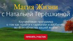 """Коучинговая программа """"Магия жизни"""""""