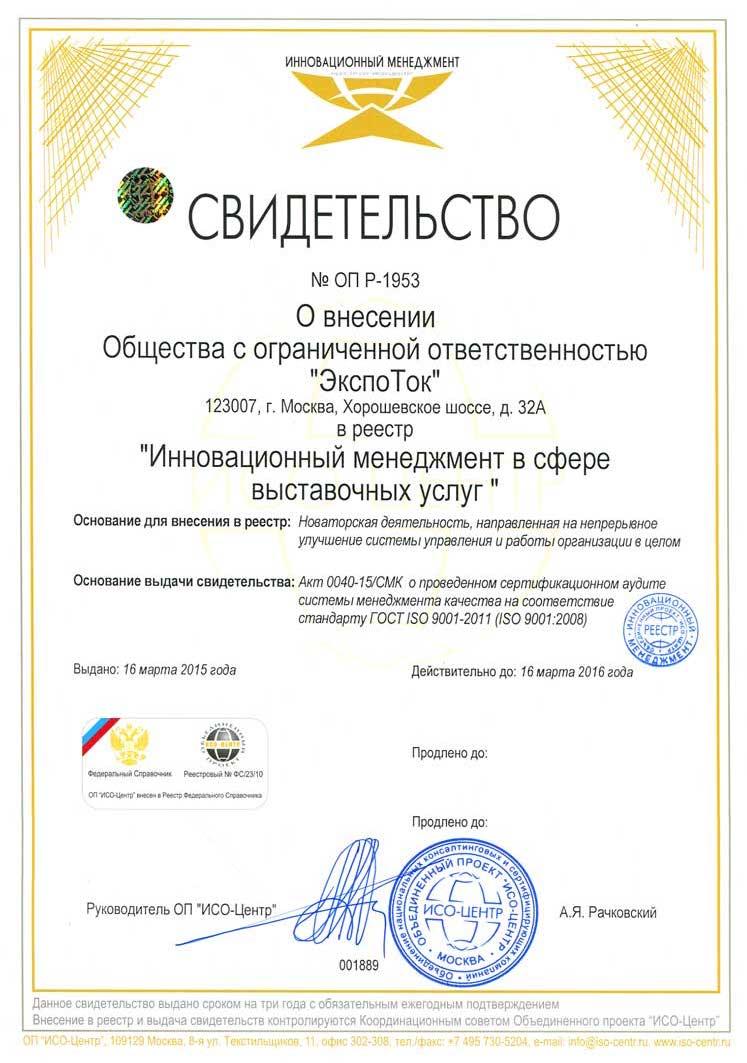 """Свидетельство о внесении в реестр """"И"""
