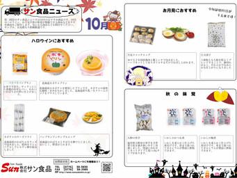 おすすめ商品情報【10月】