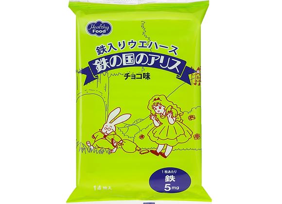 鉄の国のアリス チョコ味