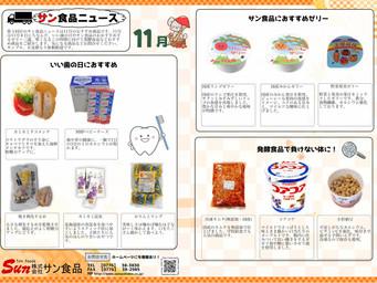 おすすめ商品情報【11月】