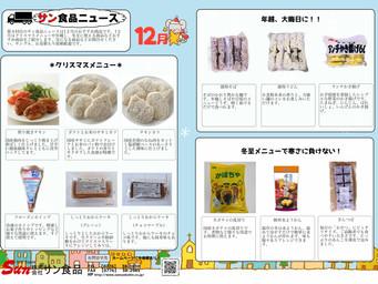 おすすめ商品情報【12月】