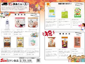 おすすめ商品情報【9月】