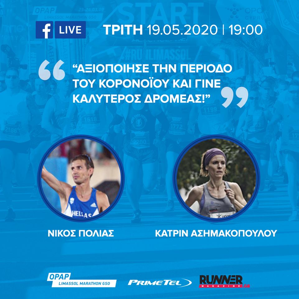 OPAP Limassol Marathon GSO Webinar