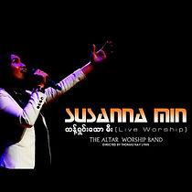သန့်ရှင်းသောမီး (Susanna Min).jpg