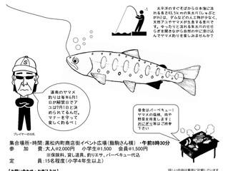 6月27日 手ぶらでヤマメ釣り体験