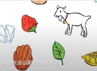 北海道の食を語る講演会と食のフォーラム