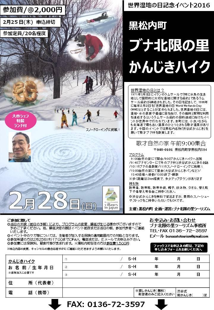 先延ばしとなっていました、毎年恒例「世界湿地の日を記念したイベントを2月28日に開催します。