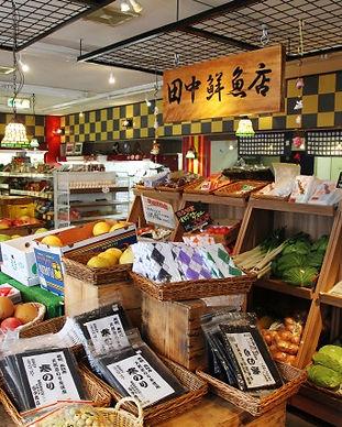 田中鮮魚店.jpg