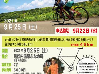 秋の黒松内周遊サイクリング