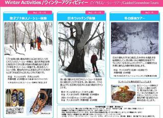 2016黒松内冬のアクティビティ
