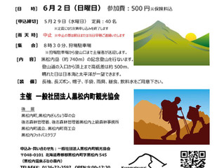 黒松内岳山開き(新緑登山会)2019
