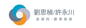 恆劉思楨_許永川_橫.png