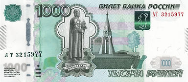 Banknote_1000_rubles_2010_front.jpg