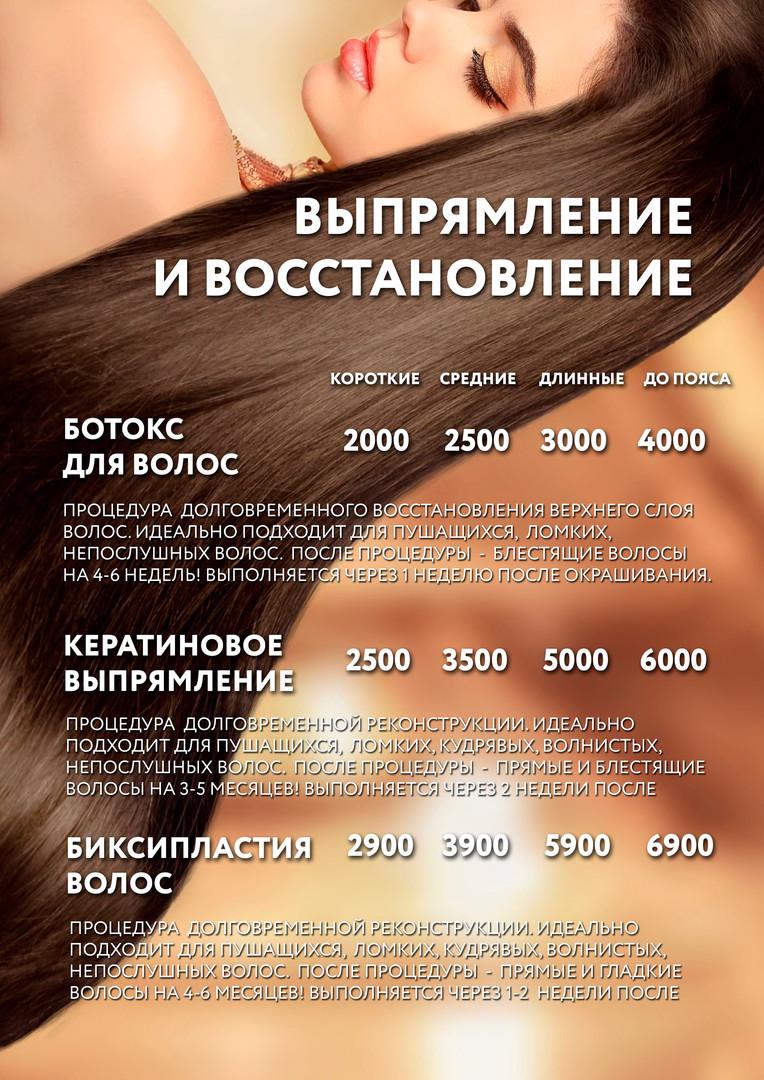 КРАСОТА 2.jpg