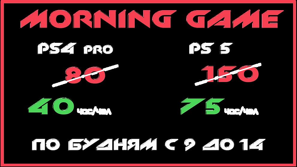 Morning game.png