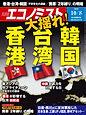 2019.10週刊エコノミスト.jpg
