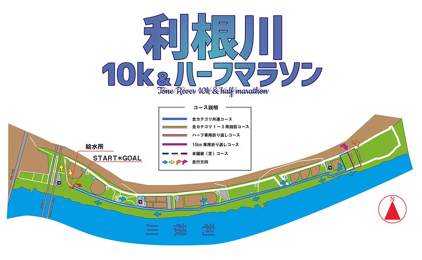 利根川ハーフコース図 横.jpg