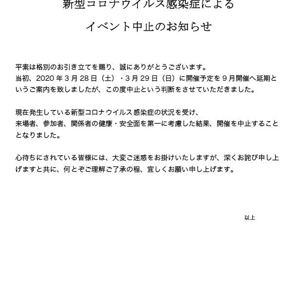 第一回改良めだか振興会展示即売会(中止)