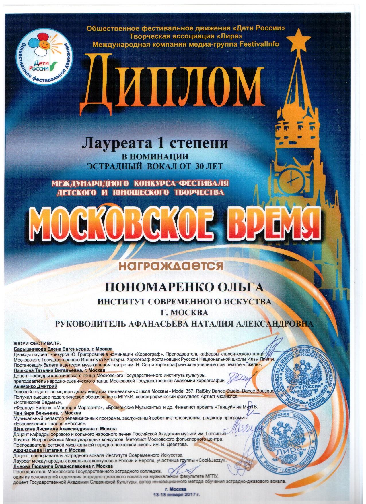 диплом пономаренко ольга1
