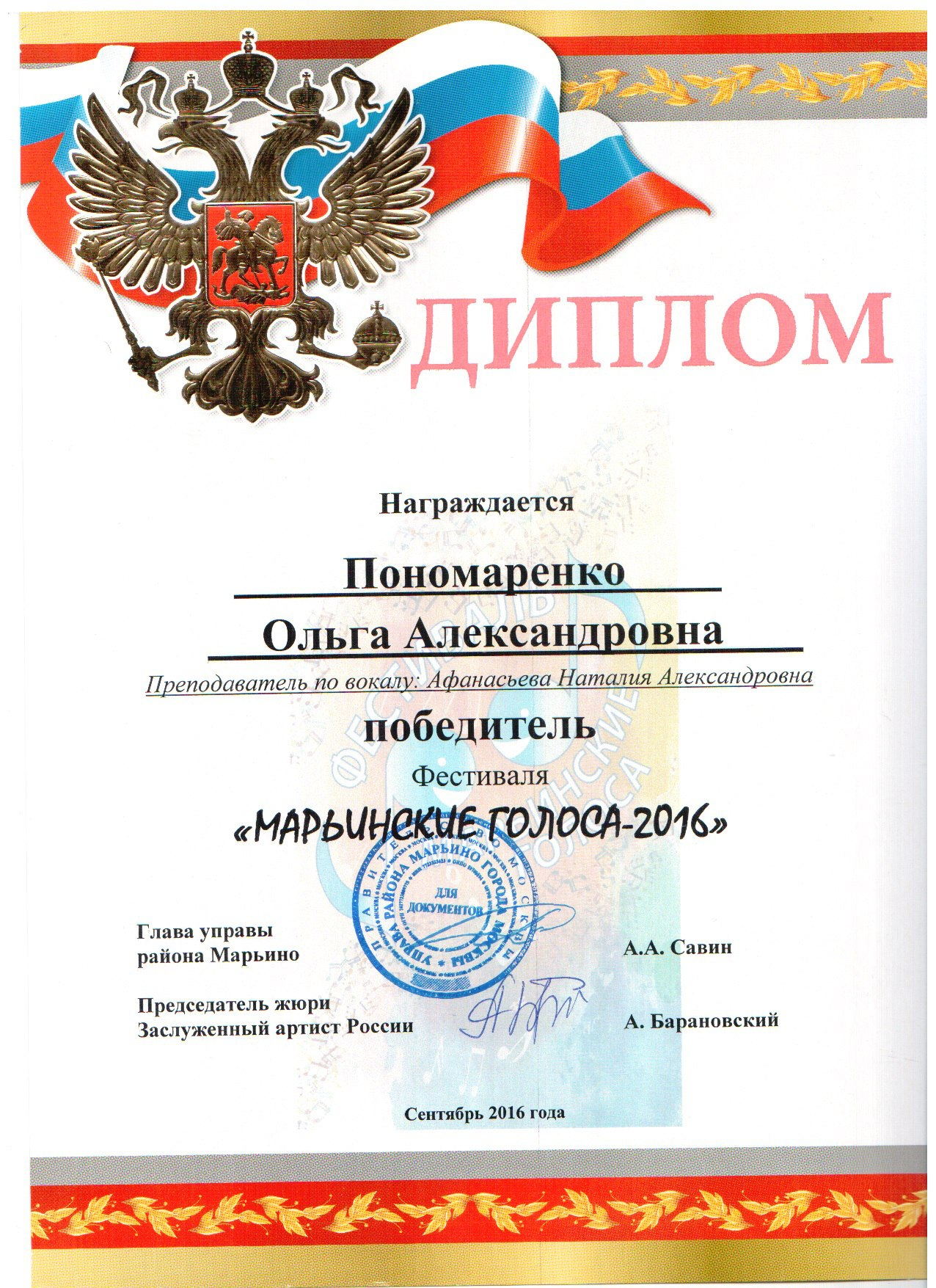 Марьинскин Голоса Пономаренко О
