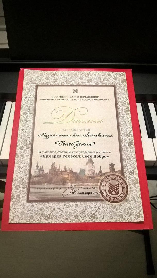 благодарность за выступление на ярмарке ремесел в Измайловском кремле 1 окт 2016