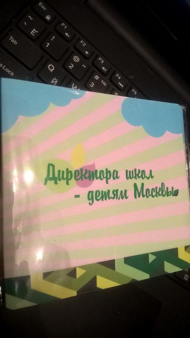 директора школ москвы диск подарили1