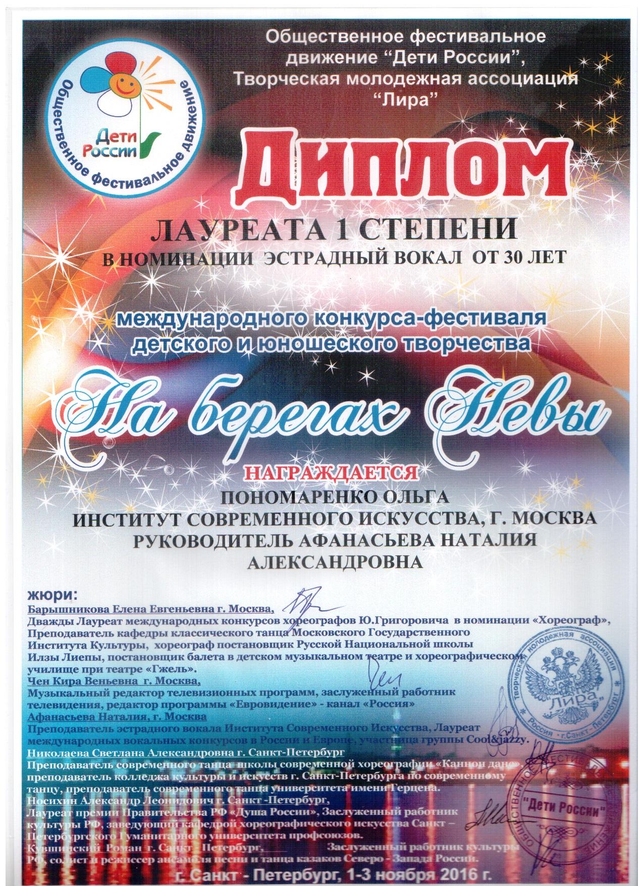 Грамота Лауреат 1 степ ОЛьга Пономаренко