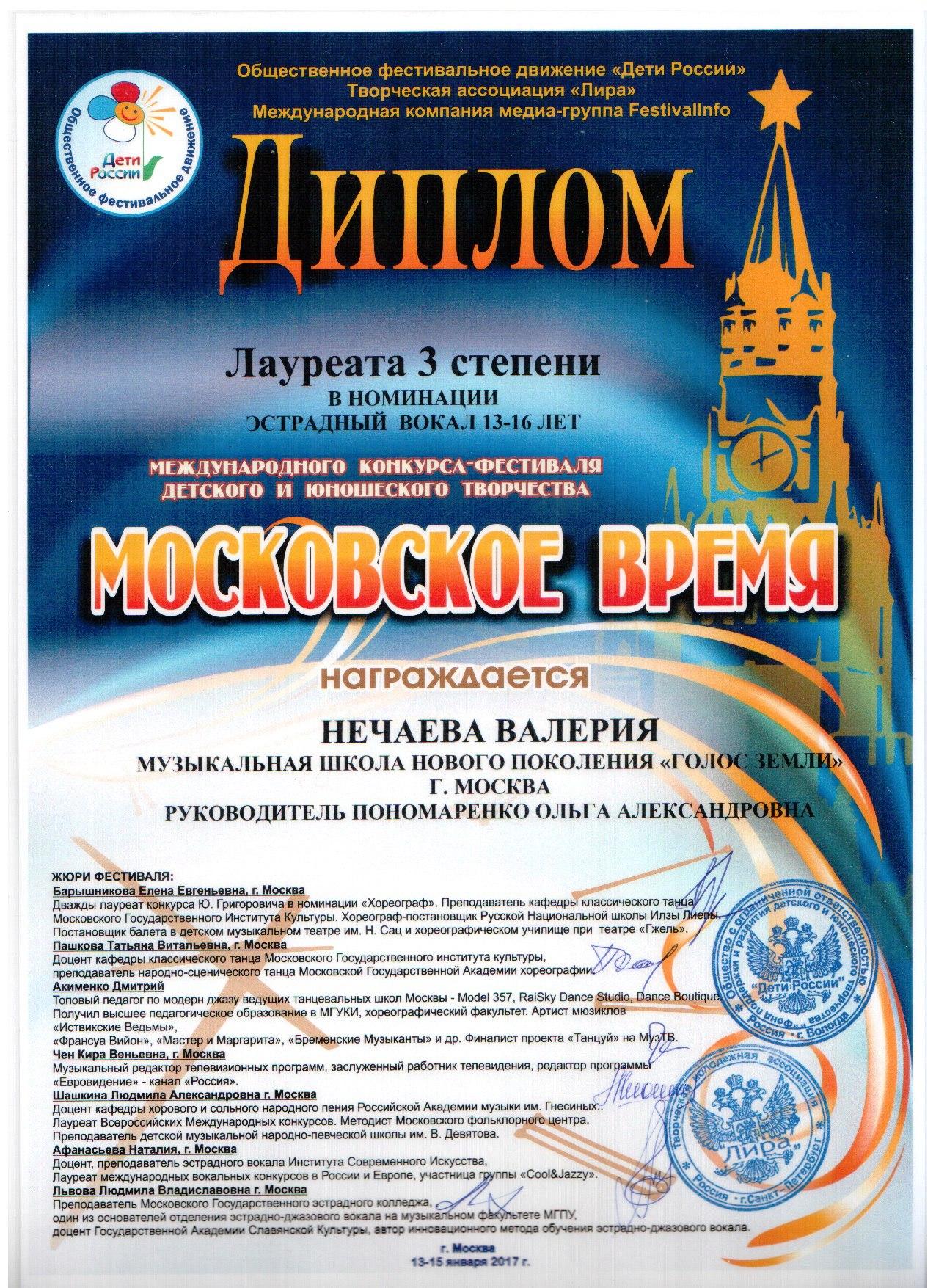 Нечаева Валерия (Пономаренко О-пед) Московское время