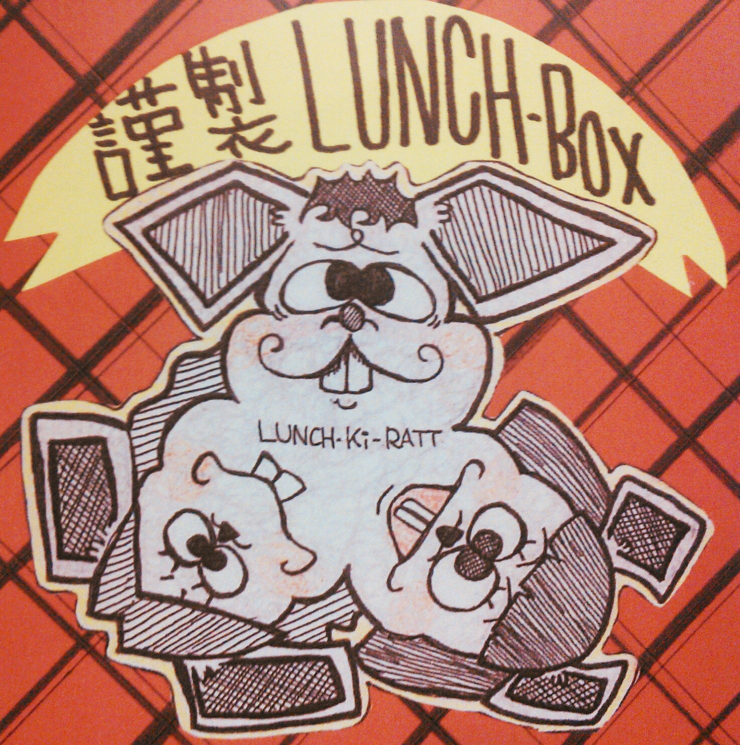 謹製 LUNCH-BOX