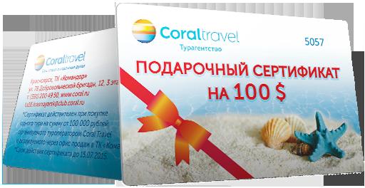 coral_trav.png